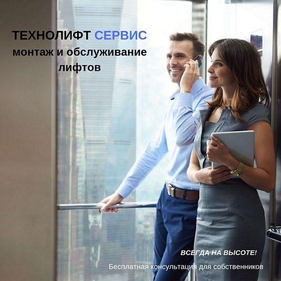 изображение лифт сервис обслуживание монтаж ремонт